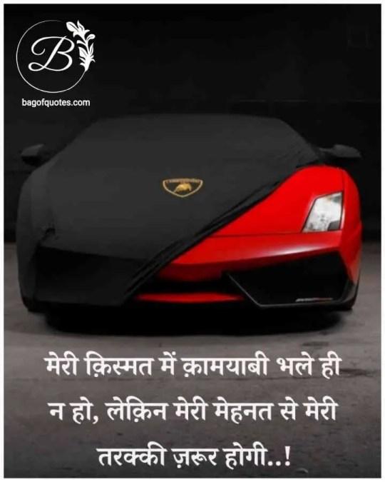 motivational quotes in hindi download, भले ही मेरी किस्मत में सफलता ना लिखी हो पर मेरी मेहनत से मुझे