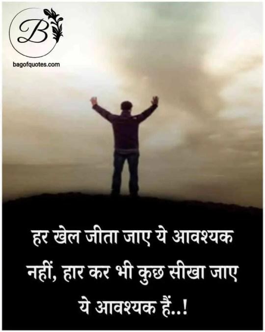 motivational thoughts in hindi for students, जीवन का हर खेल जीत जाएं यह जरूरी नहीं पर अपनी हार से