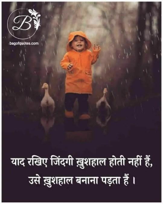 motivational quotes in hindi on blood and sweat, हमेशा याद रखना कि जीवन कभी खुशहाल नहीं होता हमें अपने जीवन को