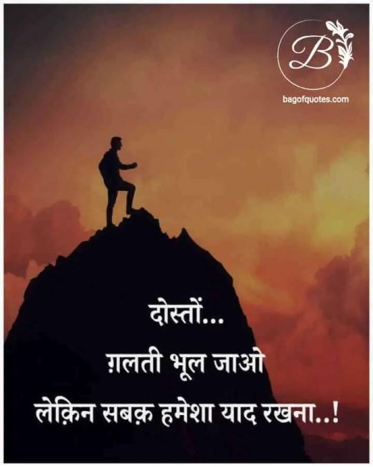 motivational quotes in hindi on sun, अपने जीवन में की गई गलतियों को बेशक भूल जाना चाहिए
