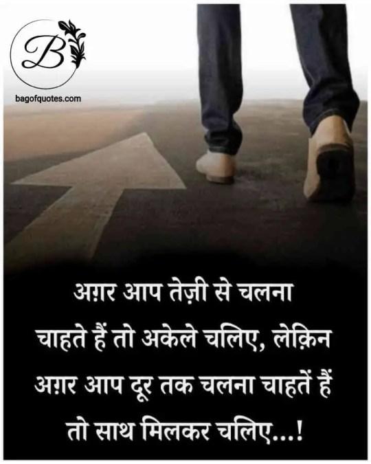 motivational quotes wallpaper in hindi, अगर आप जीवन में तेजी से सफलता पाना चाहते हैं तो अकेले चलिए पर