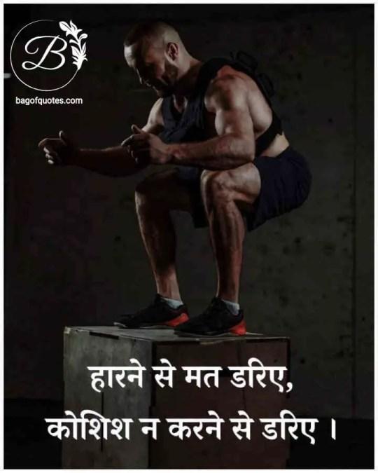 ias motivational quotes in hindi, अपनी हार से कभी मत डरिए पर अगर आप हारने के बाद भी कोशिश नहीं कर रहे हैं