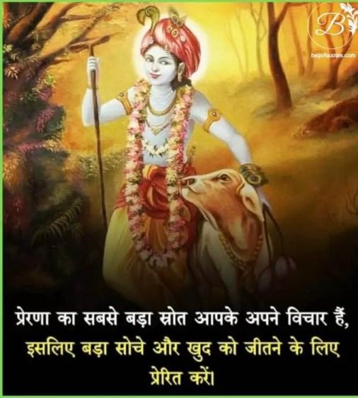 hindi bhagavad gita किसी भी कार्य को सफलतापूर्वक करने के लिए जो प्रेरणा का स्रोत है वो सिर्फ हमारे विचार होते हैं