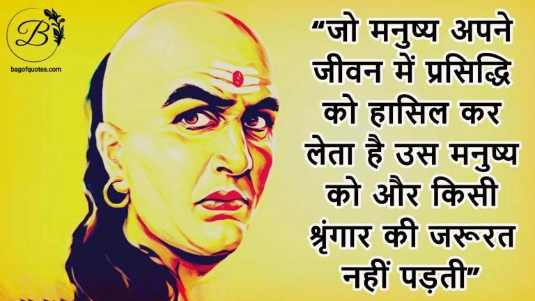 chanakya quotes in hindi for success जो मनुष्य अपने जीवन में प्रसिद्धि को हासिल कर लेता है