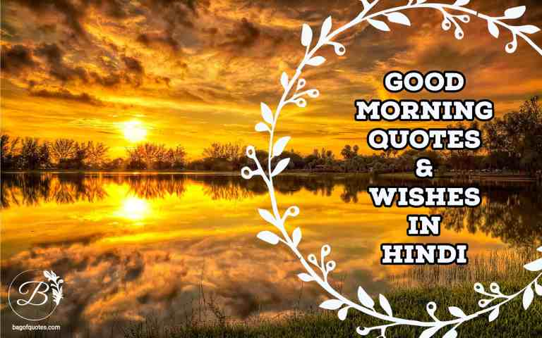 good morning quotes in hindi with images