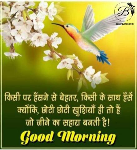 best good morning wishes for friends in hindi