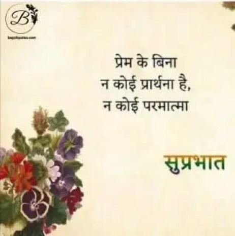 hindi good morning quotes sms