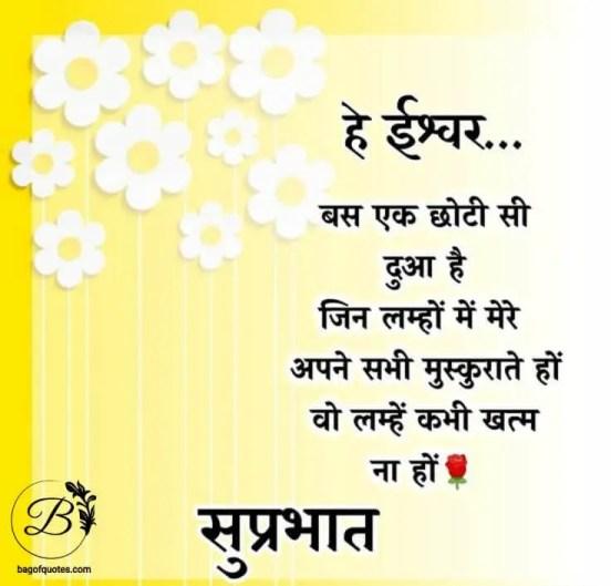 good morning quotes inspirational in hindi