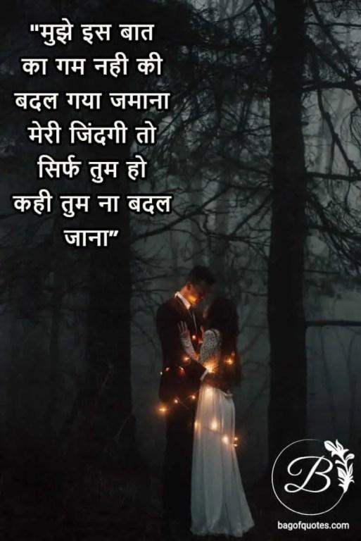 love you quotes in hindi - मुझे इस बात का गम नही की बदल गया जमाना