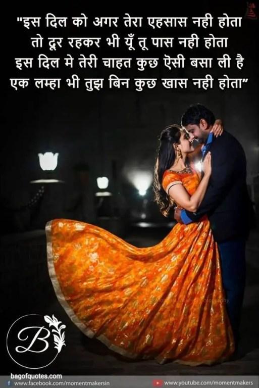 love quotes in hindi for her - इस दिल को अगर तेरा एहसास नही होता तो दूर रहकर भी यूँ तू पास नही होता