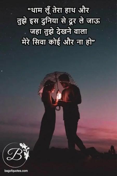 quotes for love in hindi - थाम लूँ तेरा हाथ और तुझे इस दुनिया से दूर ले जाऊ