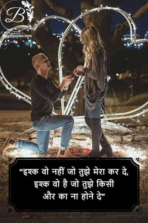 romantic love quotes in hindi - इश्क वो नहीं जो तुझे मेरा कर दे