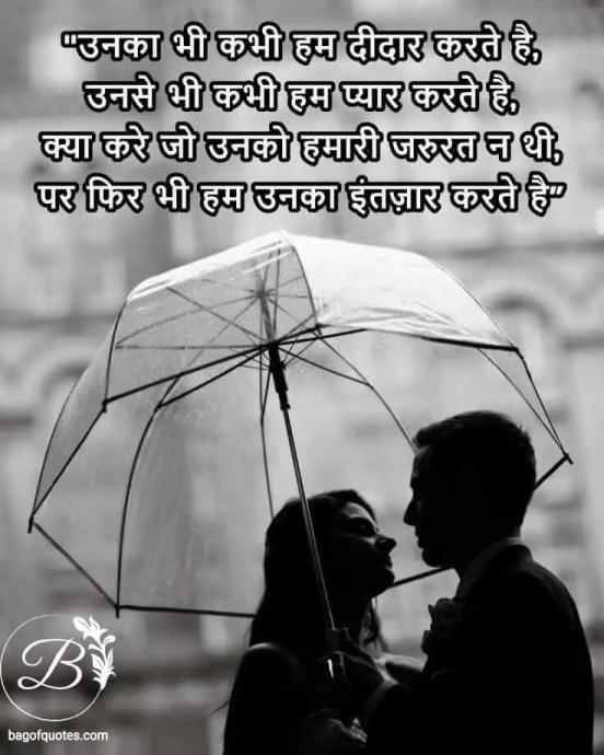 unconditional love quotes in hindi - उनका भी कभी हम दीदार करते है उनसे भी कभी हम प्यार करते है