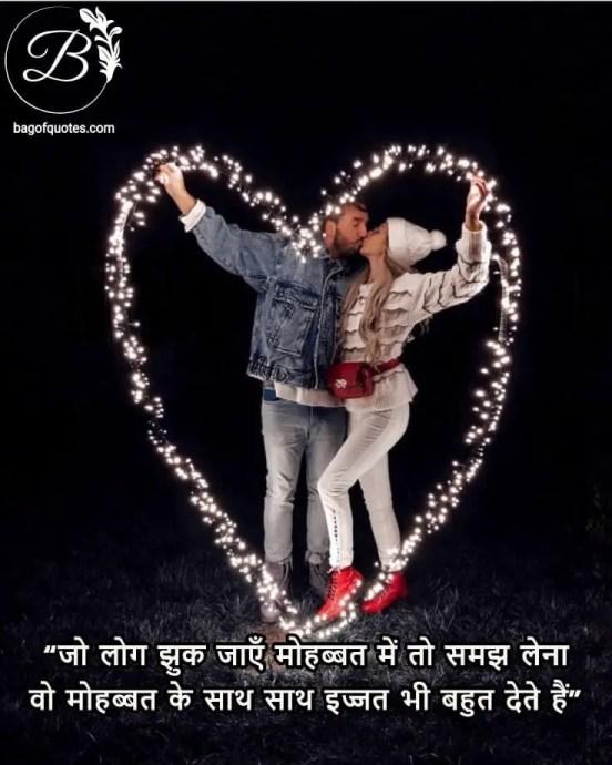 love quotes in hindi shayari - जो लोग झुक जाएँ मोहब्बत में तो समझ लेना