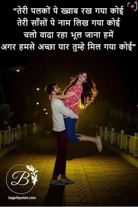 emotional love quotes in hindi - तेरी पलकों पे ख्वाब रख गया कोई