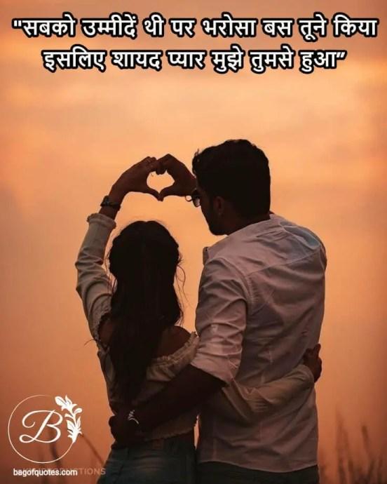 love quotes in hindi for husband - सबको उम्मीदें थी पर भरोसा बस तूने किया