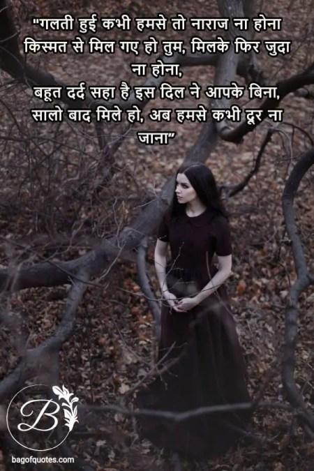 love quotes in hindi for him - गलती हुई कभी हमसे तो नाराज ना होना