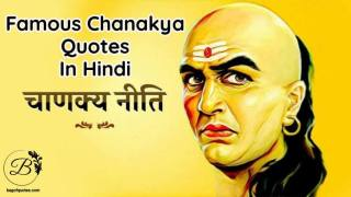 Hindi Chanakya Quotes