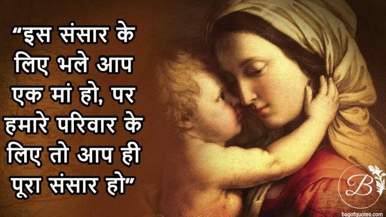 इस संसार के लिए भले आप एक मां हो, quotes for mother in hindi