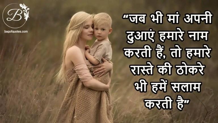 जब भी मां अपनी दुआएं हमारे नाम करती हैं, hindi quotes for mother