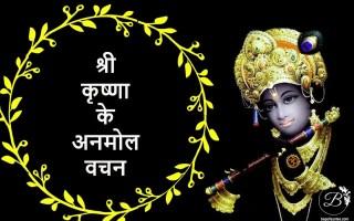 Krishna quotes in hindi - श्री कृष्णा के महान उपदेश