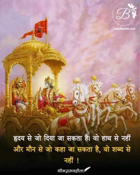 radha krishna quotes in hindi, मनुष्य अपने सच्चे हृदय से जो दान दे सकता है वह अपने हाथों से नहीं दे सकता