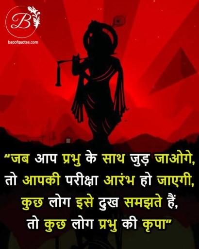 shri krishna quotes in hindi, जब आप प्रभु के साथ जुड़ जाओगे तो आपकी परीक्षा आरंभ हो जाएगी