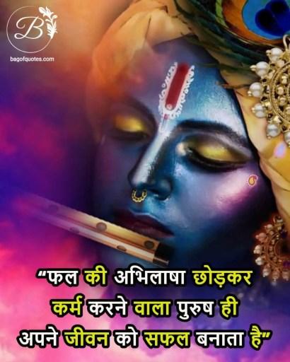 lord krishna quotes in hindi, फल की अभिलाषा छोड़कर कर्म करने वाला पुरुष ही अपने जीवन को सफल बनाता है