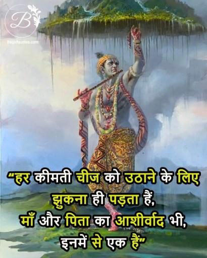 हर कीमती चीज को उठाने के लिए झुकना ही पड़ता हैं, माँ और पिता का आशीर्वाद भी, कृष्णा कोट्स इन हिंदी