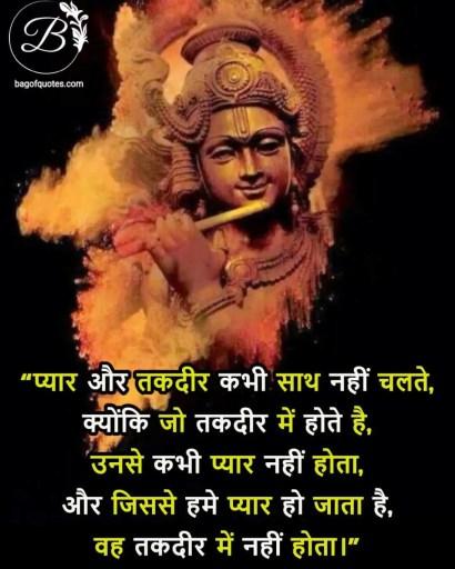 mahabharat star plus krishna quotes in hindi, प्यार और तकदीर कभी साथ नहीं चलते क्योंकि जो तकदीर में होते है उनसे कभी प्यार नहीं होता