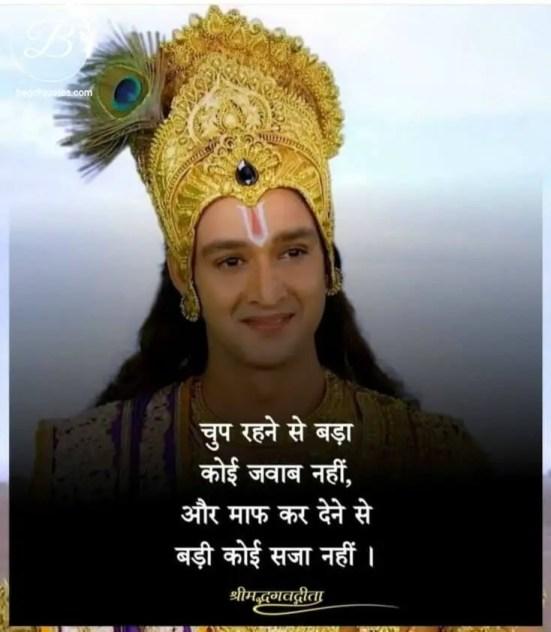 radha krishna thoughts in hindi, चुप रहने से बड़ा कोई जवाब नहीं और माफ कर देने से बड़ी कोई सजा नहीं