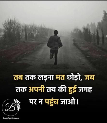 जीवन में सफल होना चाहते हो तो तब तक लड़ना मत छोड़ो जब तक आप अपनी मंजिल तक नहीं पहुंच जाते, real life quotes in hindi for motivation
