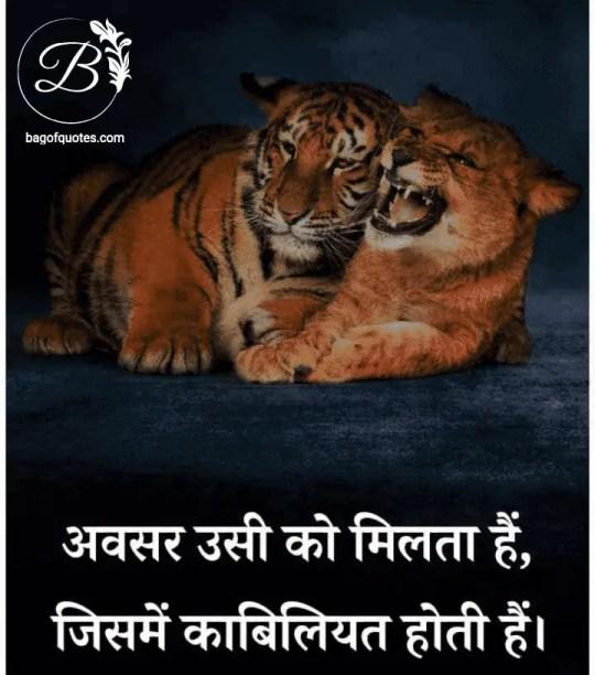 motivational real life quotes in hindi,  यह जीवन भी अवसर उसी को देती है जिस इंसान के अंदर काबिलियत होती है