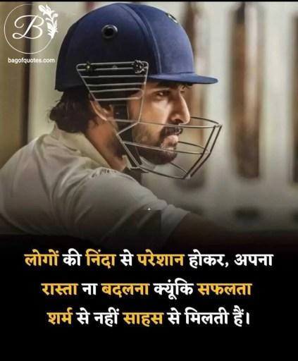 real life fact quotes in hindi,  लोगों के अपमान से हताश होकर अपना रास्ता मत बदलो क्योंकि जीवन में सफलता