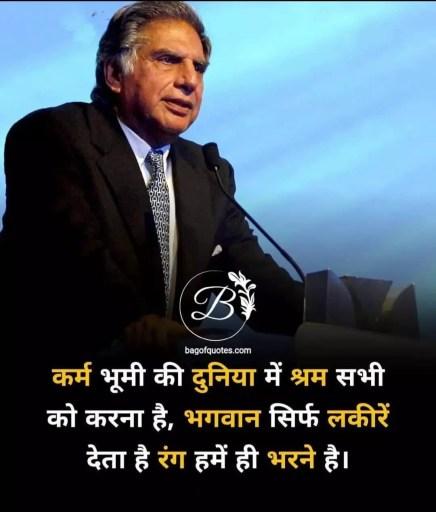 good thoughts in life in hindi - कर्मभूमि के इस संसार में श्रम हम सभी को करना पड़ता है