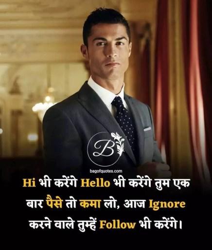 life good thoughts in hindi - जिस दिन आप पैसे कमा लोगे लोग Hi भी करेंगे और Hello भी करेंगे और आज जो Ignore कर रहे हैं
