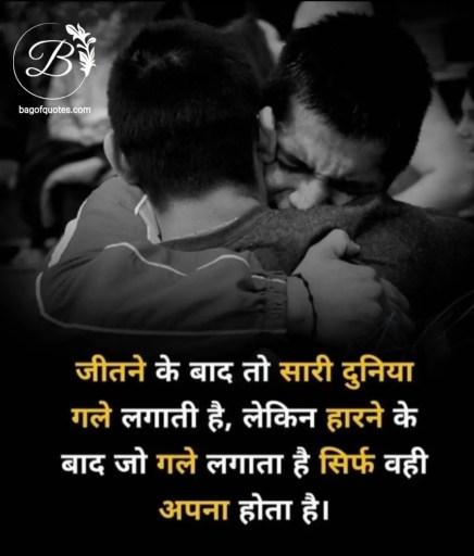 sad thoughts in hindi on life - सफल होने के बाद तो सारी दुनिया गले लगाती है पर अपना वही होता है