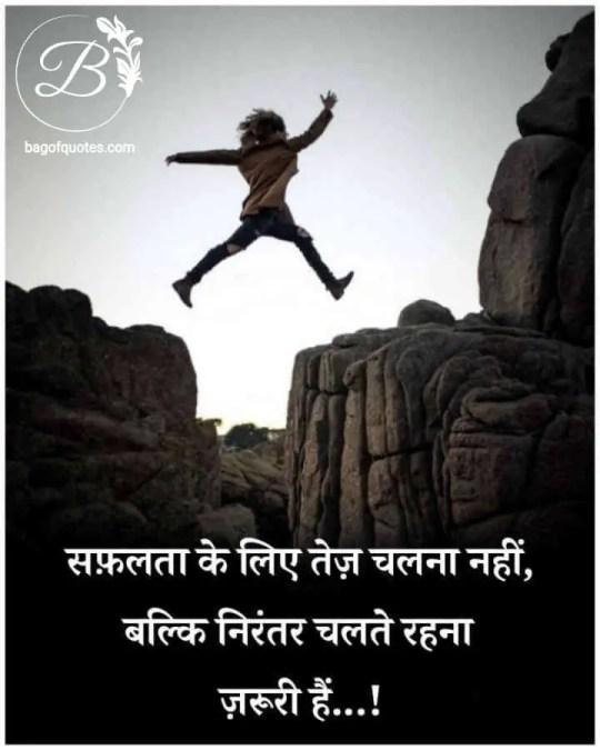 life quotes in hindi with images, जीवन में सफल होने के लिए हमें तेज चलने की जरूरत नहीं होती