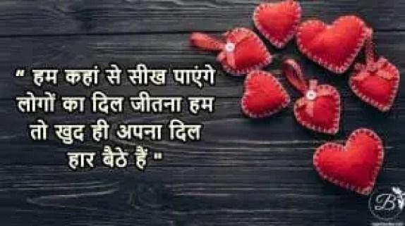 हम कहां से सीख पाएंगे लोगों का दिल जीतना हम तो खुद ही अपना दिल हार बैठे हैं, true love sad quotes in hindi