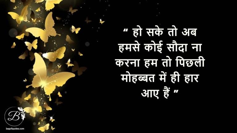 sad quotes in hindi about life, हो सके तो अब हमसे कोई सौदा ना करना हम तो पिछली मोहब्बत में ही हार आए हैं