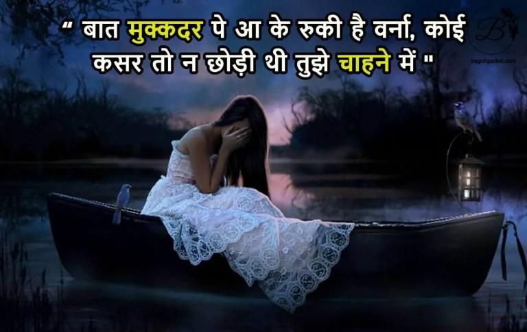 बात मुक्कदर पे आ के रुकी है वर्ना, कोई कसर तो न छोड़ी थी तुझे चाहने में , friendship sad quotes in hindi