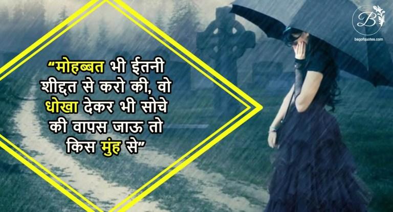 broken heart shayari in hindi for girlfriend, मोहब्बत भी ईतनी शीद्दत से करो की, वो धोखा देकर भी सोचे की वापस जाऊ तो किस मुंह से