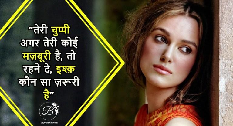 broken heart shayari in hindi for boyfriend, तेरी चुप्पी अगर तेरी कोई मज़बूरी है, तो रहने दे इश्क़ कौन सा ज़रूरी है,