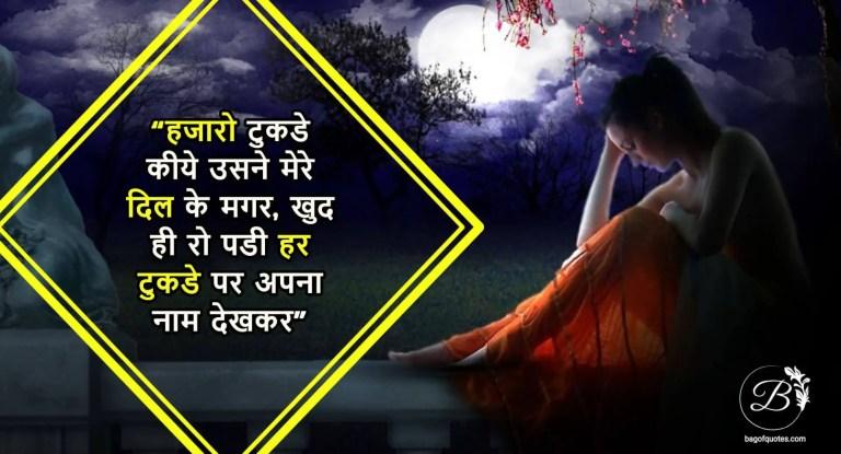 broken heart shayari in hindi text, हजारो टुकडे कीये उसने मेरे दिल के मगर, खुद ही रो पडी हर टुकडे पर अपना नाम देखकर