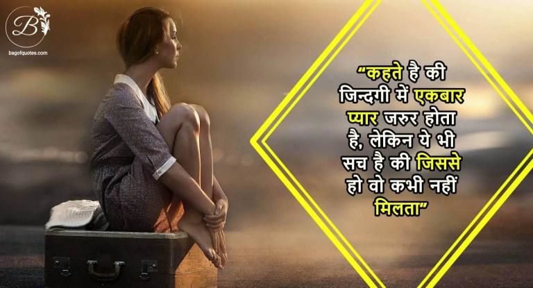 broken heart shayari in hindi english, कहते है की जिन्दगी में एकबार प्यार जरुर होता है, लेकिन ये भी सच है की जिससे हो वो कभी नहीं मिलता