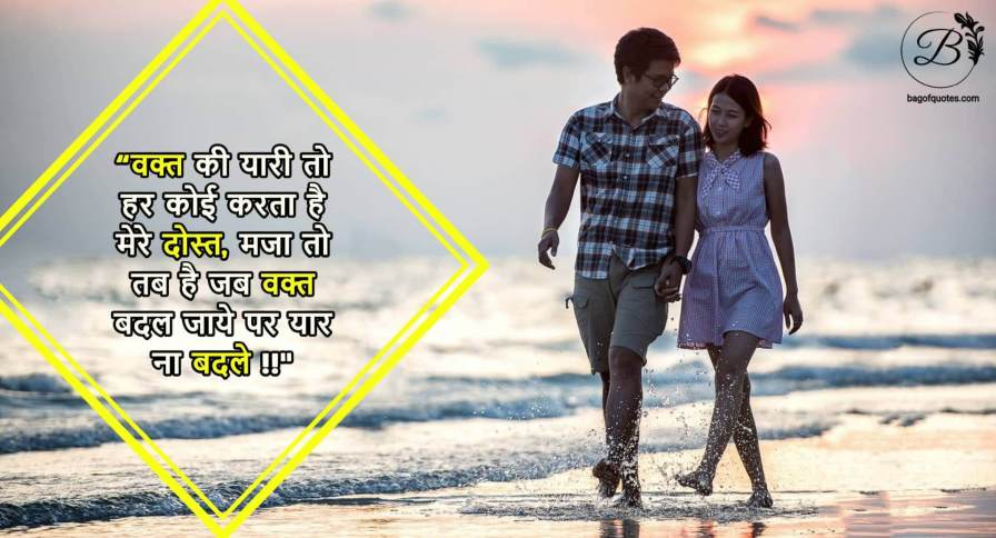 वक्त की यारी तो हर कोई करता है मेरे दोस्त, मजा तो तब है जब वक्त बदल जाये पर यार ना बदले, 2021 best emotional friendship quotes in hindi