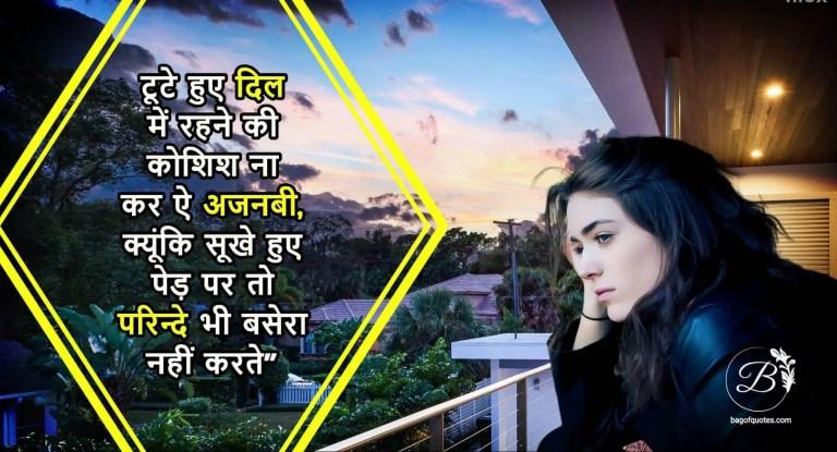 टूटे हुए दिल में रहने की कोशिश ना कर ऐ अजनबी, hindi quotes for broken heart