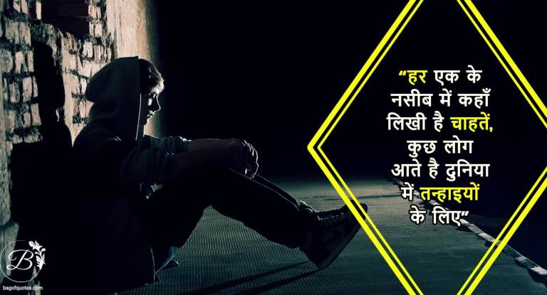 हर एक के नसीब में कहाँ लिखी है चाहतें, heartbroken quotes in hindi english