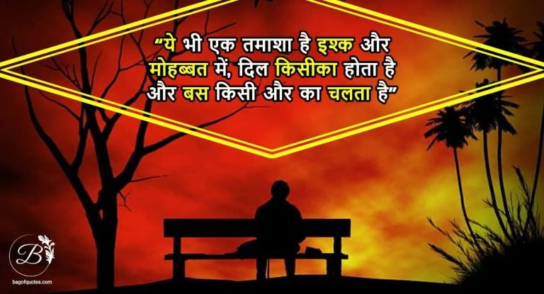 heartbroken quotes in hindi hd pics, ये भी एक तमाशा है इश्क और मोहब्बत में, दिल किसीका होता है और बस किसी और का चलता है