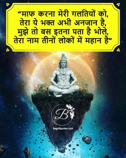 mahadev quotes in hindi, माफ करना मेरी गलतियों को, तेरा ये भक्त अभी अनजान है